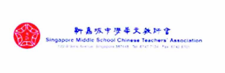 Singapore Middle School Chinese Teachers Association