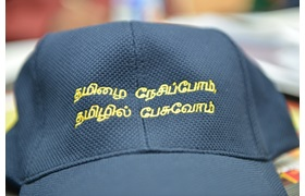 Tamil Language Council