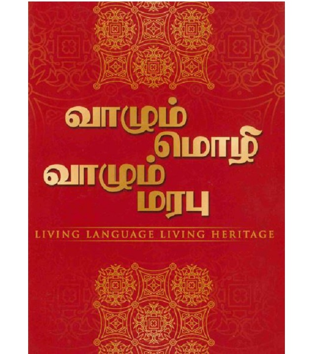 2015 Living Language Living Heritage Audio Clips