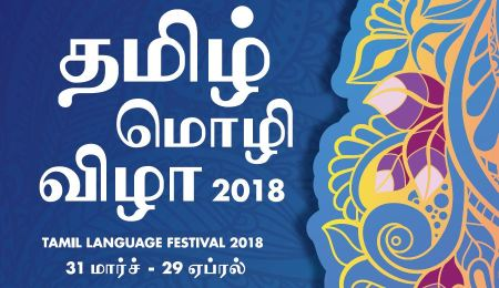 how to know tamil language